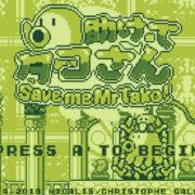 ゲームボーイ風の2Dアクションゲーム『助けてタコさん』は2018年初頭にリリースへ!