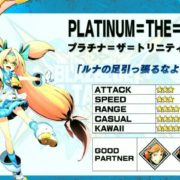 『BLAZBLUE CROSS TAG BATTLE』にDLCキャラクター「プラチナ=ザ=トリニティ」、「巽 完二」、「オリエ」の参戦が決定!