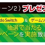 『チョコエッグ スプラトゥーン2 プレゼントキャンペーン』が開始!対象のチョコエッグを購入してSwitch本体やソフトをもらおう!