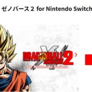 ダウンロード版『ドラゴンボール ゼノバース 2 for Nintendo Switch』の15%OFFセールが2月28日より開始!