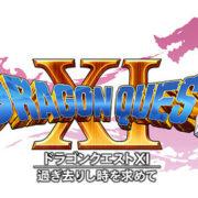 Nintendo Switch版『ドラゴンクエストXI 過ぎ去りし時を求めて』がリリース予定であることが改めて明らかに!