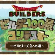 「ドラゴンクエストビルダーズ ビルダー100景コンテスト~ビルダーズ2への道~」が2月16日 20:00~から放送決定!