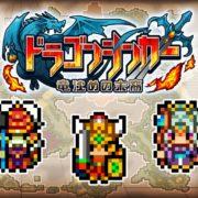 Nintendo Switch版『ドラゴンシンカー』が2018年2月22日に配信決定!ケムコによるレトロチックな2DRPG