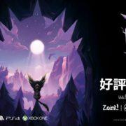 幻想的な探索アドベンチャー『Fe』のローンチトレーラーが公開!Xbox One&PS4&Nintendo Switch&PCで配信開始!