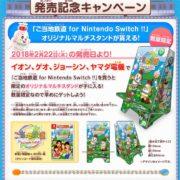 全国のイオン・ゲオ・ジョーシン・ヤマダ電機で『ご当地鉄道 for Nintendo Switch !!』を購入するとオリジナルマルチスタンドがもらえるキャペーンがスタート!