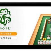 Nintendo Switch版『ジャンナビ麻雀オンライン』の配信日が2月8日(木)に決定!
