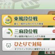 Nintendo Switch版『ジャンナビ麻雀オンライン』が配信開始!有料販売+月額課金制に。購入後は課金せず無料で遊ぶことも可能