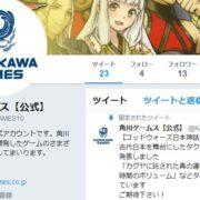 『GOD WARS 日本神話大戦』でもお馴染み、角川ゲームス公式Twitterアカウントがなぜか凍結される
