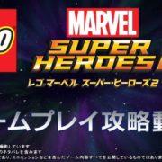 【更新】『レゴ マーベル スーパー・ヒーローズ2 ザ・ゲーム』の公式攻略動画が公開!「ネックストラップ」のプレゼントキャンペーンも!