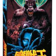SFC/SFC互換機用ソフト『魔獣王』が2018年4月下旬に発売決定!