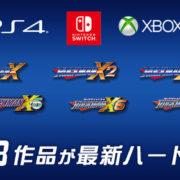 Nintendo Switchでも発売される『ロックマンX』シリーズは『MEGA MAN X LEGACY COLLECTION 1・2』として別々に発売される?