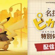 『名探偵ピカチュウ』の最新PVが公開!3月上旬からニンテンドーeショップで無料体験版の配信も決定!