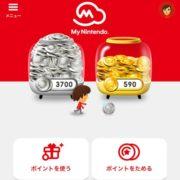 3月上旬より、「マイニンテンドーゴールドポイント」をNintendo Switchソフトのダウンロード購入で使えるように!