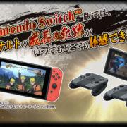 Nintendo Switch版『NARUTO -ナルト- 疾風伝 ナルティメットストームトリロジー』の紹介ページがオープン!