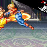 Nintendo Switch用『アケアカNEOGEO 餓狼伝説3 〜遥かなる闘い〜』が2月15日から配信開始!