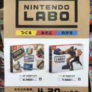 国内初のNintendo Labo体験会『Nintendo Labo Camp』が開催!参加者の感想まとめ【その3】
