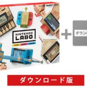 『Nintendo Labo』のダウンロード版はニンテンドーeショップでの販売予定はなし。マイニンテンドーストア限定販売となる模様
