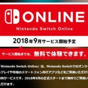 Nintendo Switchの有料オンラインサービス「Nintendo Switch Online」が2018年9月に正式スタート決定!