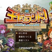 Nintendo Switch版『王だぁランド!』の更新データ:Ver.1.1.0と追加シナリオ2種類が準備中であることが発表に!