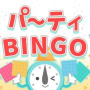 Nintendo Switch用ソフト『パーティBINGO』が2018年3月15日に配信決定!