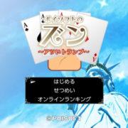 Nintendo Switchダウンロードソフト『ポイソフトのズン ~アツいトランプ~』が3月1日に配信決定!