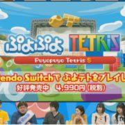 『ぷよぷよテトリスS』のワールドワイドでの販売本数がもうすぐ100万本に!