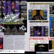 4人同時マルチプレイが可能なシューティングゲーム『協撃 カルテットファイターズ』がNintendo Switchで発売決定!