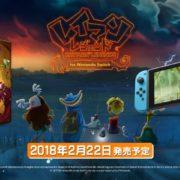『レイマン レジェンド for Nintendo Switch』のストレンジャートレーラーが公開!