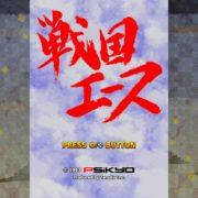 彩京のシューティングゲーム『戦国エース for Nintendo Switch』が2018年2月15日に配信決定!
