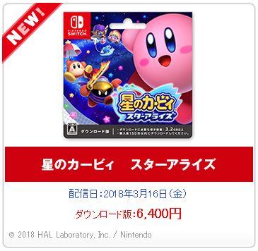 ヨドバシ.com - 任天堂 Nintendo 星のカービィ ス …