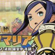 PS4/PSVita/Nintendo Switch用ソフト『あなたの四騎姫教導譚』のキャラクタームービー「モノマリア」編が公開!