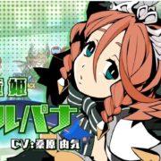 PS4/PSVita/Nintendo Switch用ソフト『あなたの四騎姫教導譚』のキャラクタームービー「アルパナ」編が公開!