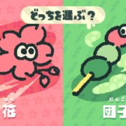 『スプラトゥーン2』 第8回国内フェスのお題は「どっちを選ぶ? 花 vs 団子」!