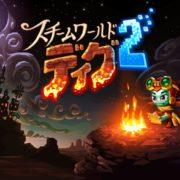 『SteamWorld Dig 2』がニンテンドー3DSでも海外配信決定!