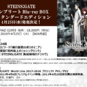 『STEINS;GATE コンプリート Blu-ray BOX スタンダードエディション』が2018年4月25日(水)に発売決定!予約も開始