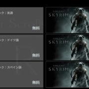 Nintendo Switch版『The Elder Scrolls V Skyrim』で言語パックの無料配信が開始!