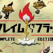 Switch用ソフト『The Flame in the Flood:Complete Edition』が発売決定!少女と犬が繰り広げるローグライク川下りゲーム