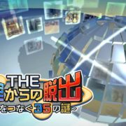 Switch版『THE 密室からの脱出 ~運命をつなぐ35の謎~』の配信日が2018年2月15日に決定!