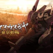 Nintendo Switch用ソフト『ダマスカスギヤ東京始戦』が2018年3月1日に配信決定!PSVitaやPS4で配信されたハック&スラッシュゲーム