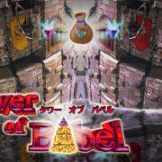 Nintendo Switch用ソフト『Tower of Babel』が2018年2月15日から配信開始!