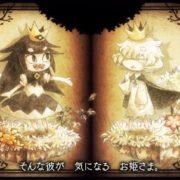 『嘘つき姫と盲目王子』のティザームービーが公開!魅力的なストーリーを動画でお届け