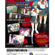 PS4&PSVita&Nintendo Switch用ソフト『ワールドエンド・シンドローム』のパッケージ裏が公開!