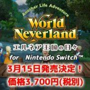 Nintendo Switch版『ワールドネバーランド エルネア王国の日々』の配信日が3月15日に決定!