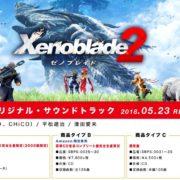 『ゼノブレイド2 オリジナル・サウンドトラック』が光田康典さんのブログでも紹介!