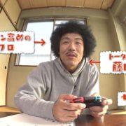トータルテンボス藤田憲右さんによるゲーム実況番組「ちゃぶ台アフロ スカイリム編 第2回」が公開!