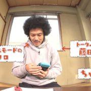 トータルテンボス藤田憲右さんによるゲーム実況番組「ちゃぶ台アフロ スカイリム編 最終回」が公開!