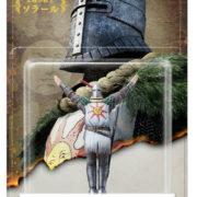 amiibo「太陽の戦士 ソラール (DARK SOULS)」のパッケージが公開!