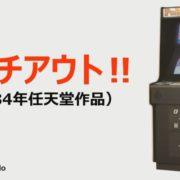 任天堂アーケードアーカイブス『パンチアウト』が3月30日に配信決定!