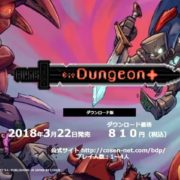 Nintendo Switch版『Bit Dungeon+』の国内配信日が3月22日に決定!3DSやWii Uで配信されたローグライクRPG