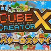 Nintendo Switch用ソフト『キューブクリエイターX』のショートPV 第二弾(3種類)が公開!